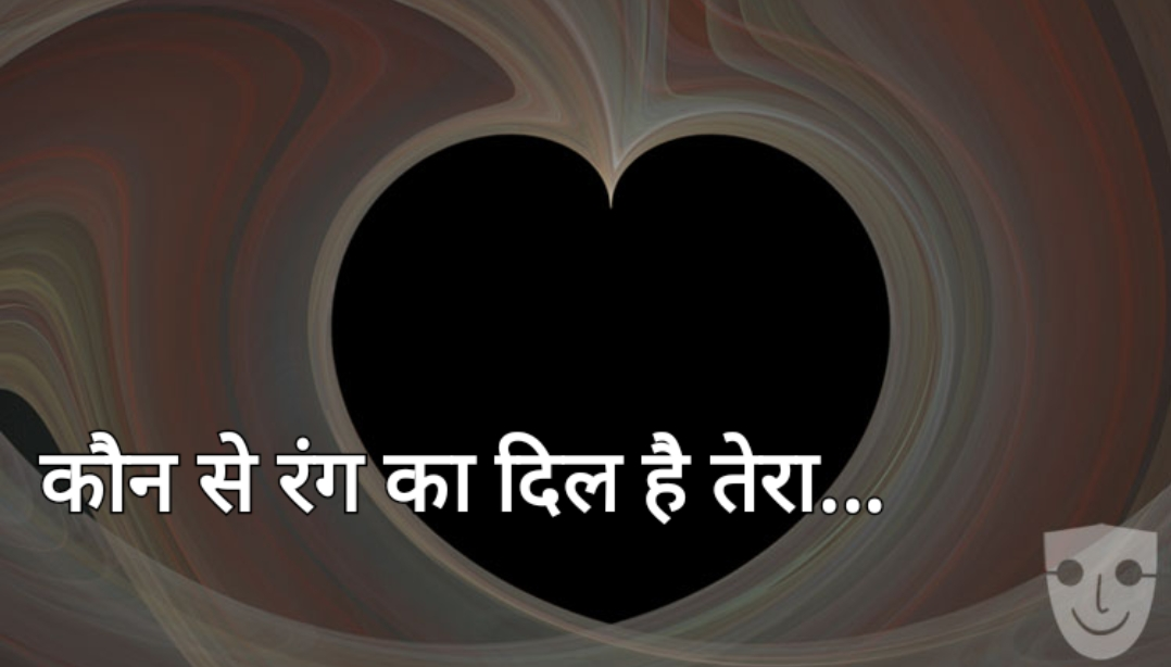 kaun-se-rang-ka-dil-hai-tera-hindi-poem
