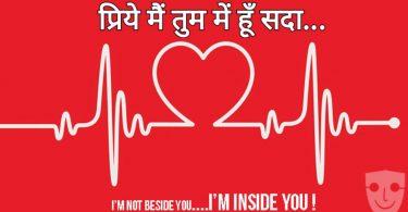 priye-main-tum-mein-hoon-sadaa-hindi-poem